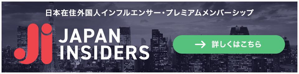 日本在住外国人インフルエンサー・プレミアムメンバーシップ「JAPAN INSIDERS」