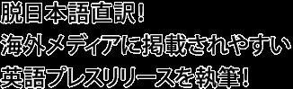 脱日本語直訳!海外メディアに掲載されやすい英語プレスリリースを執筆!