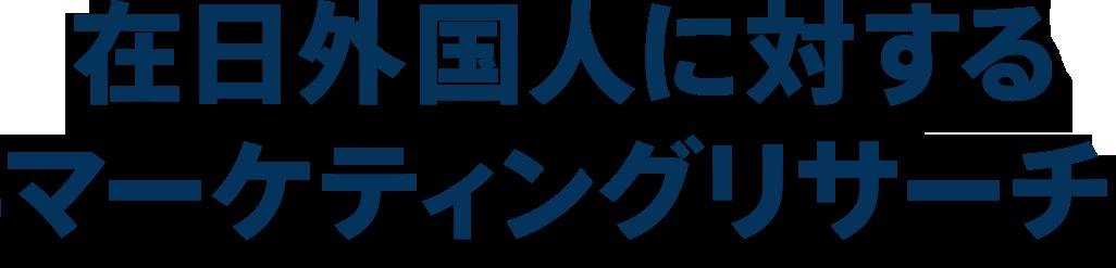 在日外国人、訪日外国人、日本在住の外国人に対するマーケティングリサーチ。アメリカ人、イギリス人、フランス人、ドイツ人などイメージ調査可能。