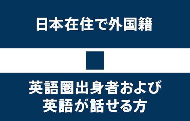日本在住で外国籍+英語圏出身者および英語が話せる方