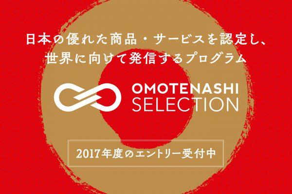 omotenashi selection(おもてなしセレクション)2017商品部門、体験・サービス部門応募受付中!