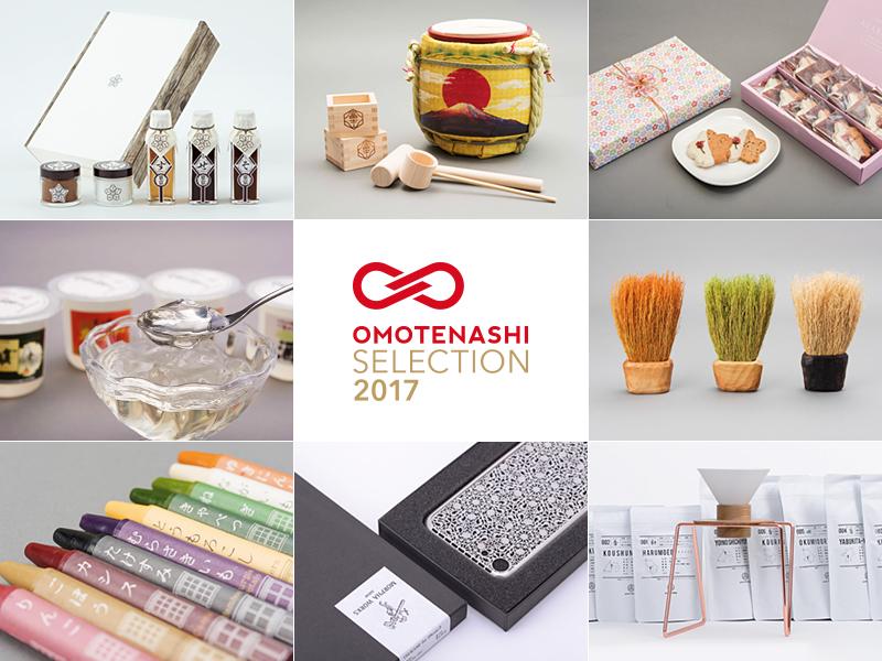 OMOTENASHI Selection2017 商品部門 第1期受賞対象を発表!