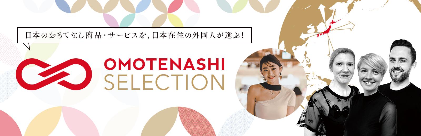 「OMOTENASHI Selection 2019」 2020年に向けて海外・インバウンド施策を拡充し、募集開始!