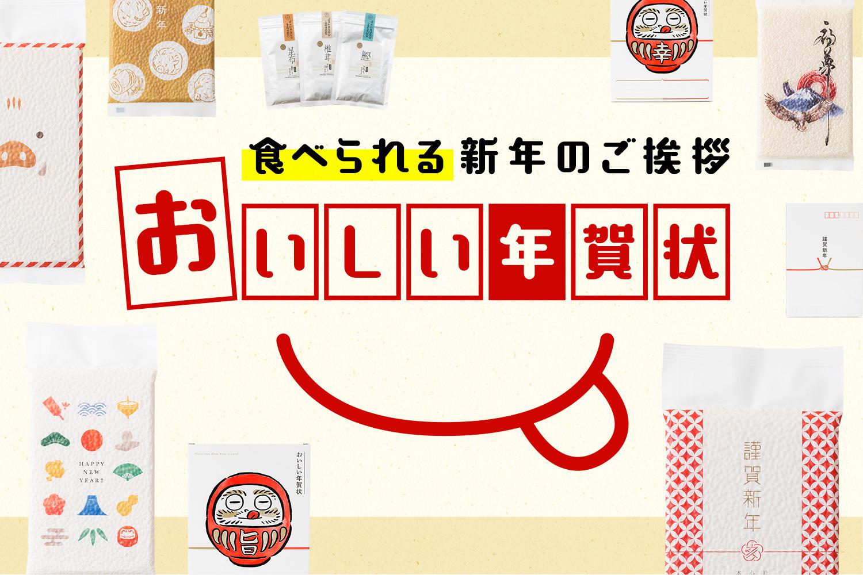 【実績ページ更新】日本のこだわりを使う、贈る。 いいものジャパンのマーチャンダイジング