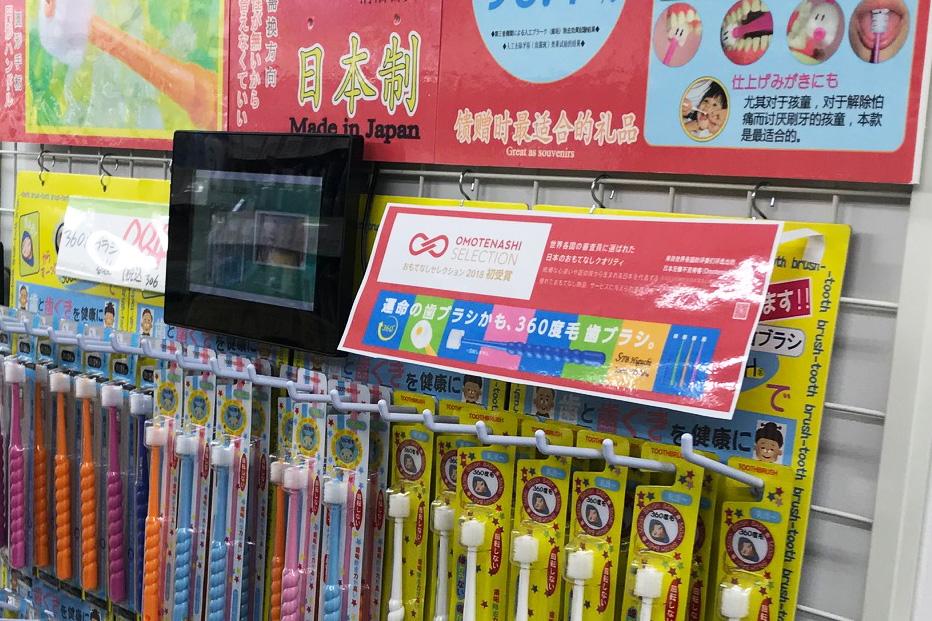 特長的な歯ブラシメーカーが海外への販路拡大を狙って「OMOTENASHI Selection」を活用