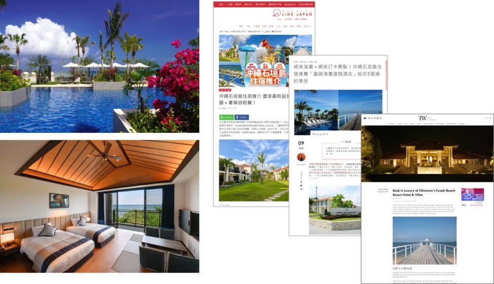 【実績更新】香港・台湾・英語圏向け/2019年7月19日にオープンした石垣島のホテル「フサキビーチリゾート ホテル&ヴィラズ」-NORTH WING-の集客を目的としたインバウンドプロモーション施策を実施!