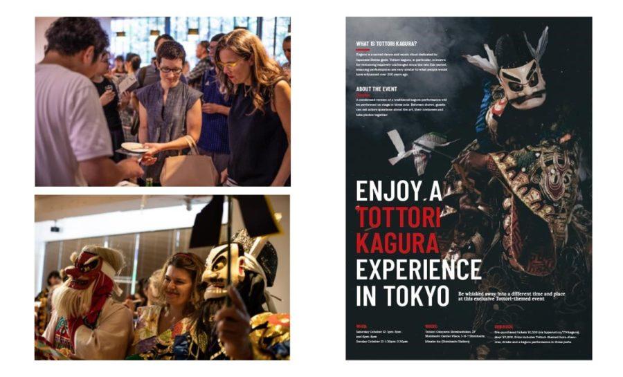【在住・訪日外国人向け】鳥取県の伝統芸能である「荒神神楽」をはじめとした鳥取県の魅力を伝えるPRイベントを開催