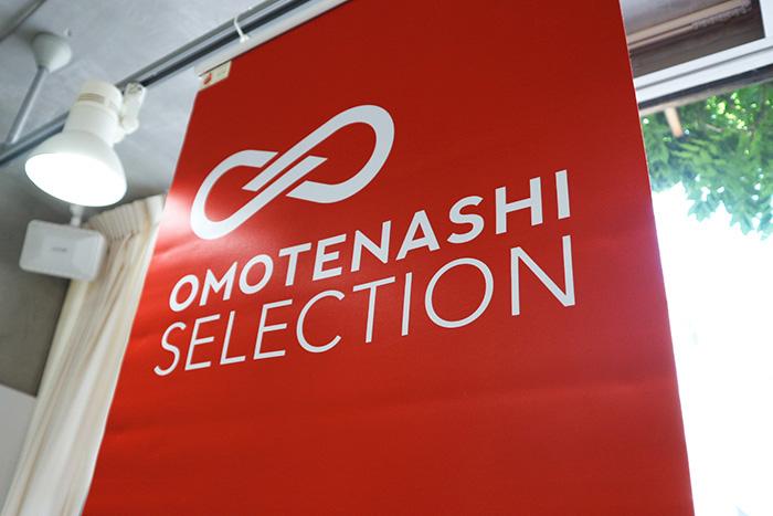 OMOTENASHI Selection 事務局・マーケティング担当
